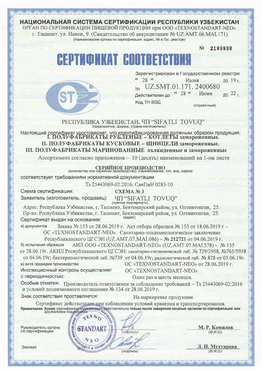 сертификат котлеты (2)-1