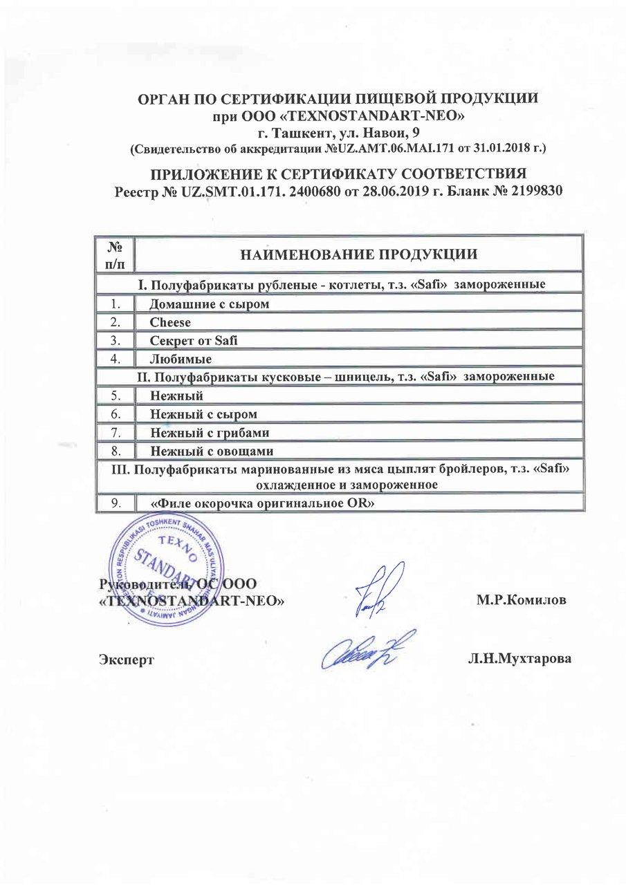сертификат котлеты (2)-2