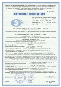 Сертификат_соответствия_на_38_наимеований-1