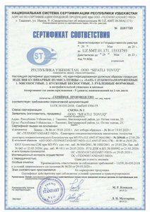 СЕРТИФИКАТ_на_жар_продукцию май 2020-2